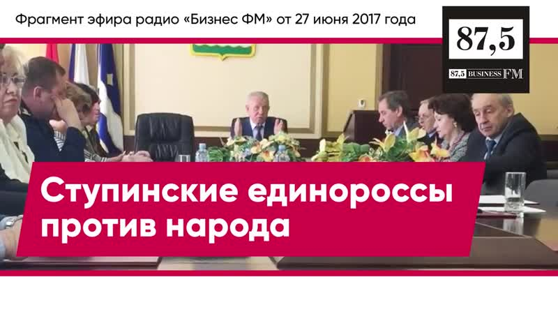 Скандал вокруг ступинских депутатов