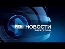 Новости Сочи Эфкате РЕН REN TV Выпуск от 28 06 2019