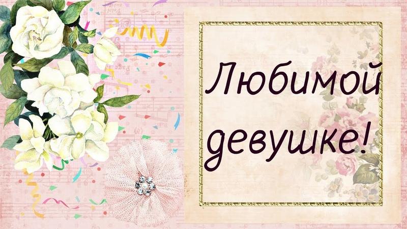 Красивое Пожелание Спокойной Ночи Любимой Девушке Очень нежное пожелание спокойной ночи