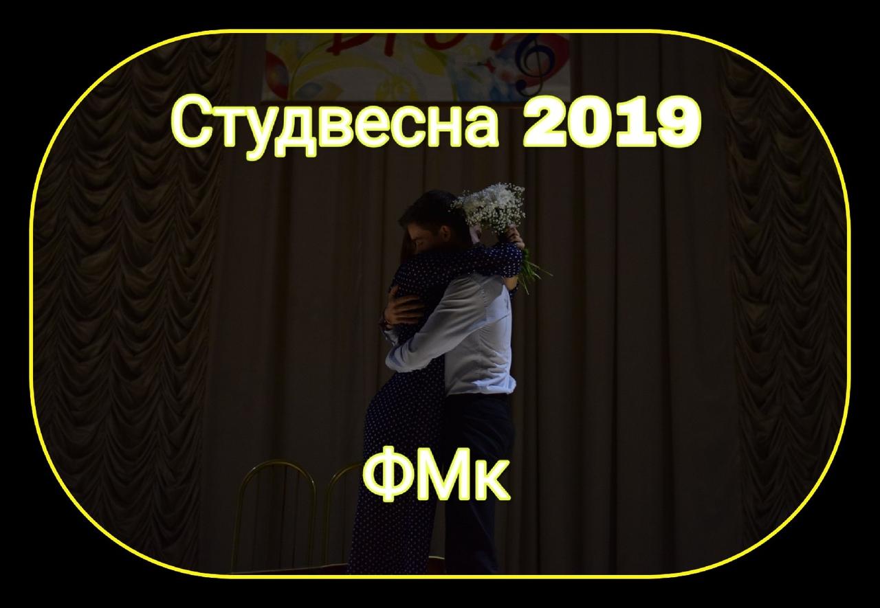 Выступление ФМк на Студвесне 2019