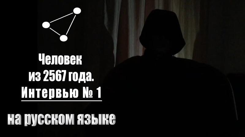 Человек из будущего - Интервью №1 на русском языке