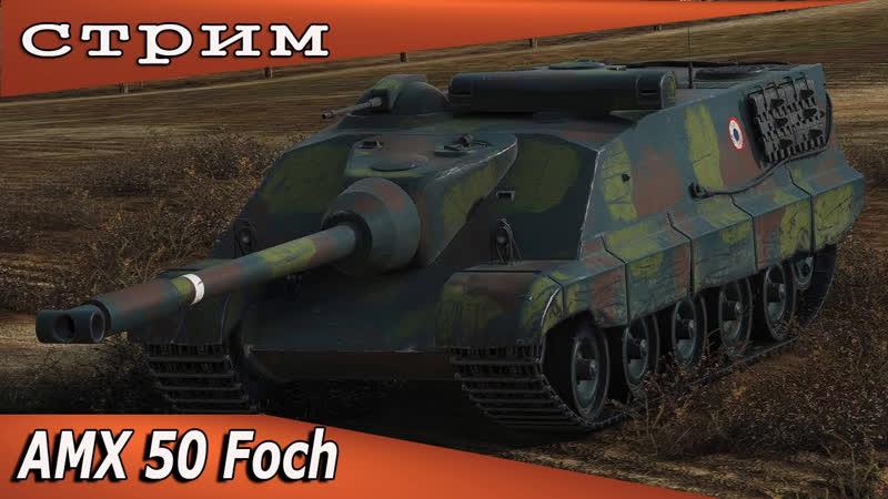 Фарм серебра после покупки AMX 50 Foch