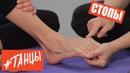 Как дотянуть стопы Суперупражнения для всех не только балерин