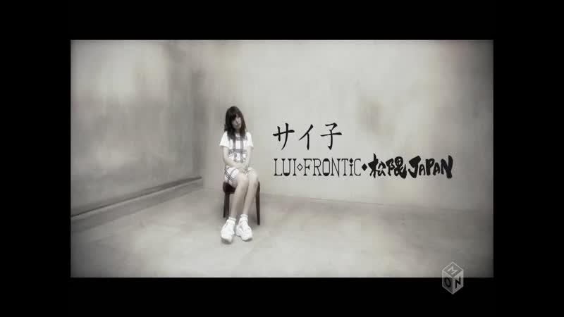 LUI◇FRONTiC◆Matsukuma JAPAN Saiko 2014