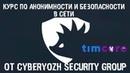 Онлайн-курс по анонимности и безопасности в сети от CyberYozh Security Group | Timcore