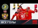 21.05.2019 Швеция - Россия - 47. Все голы. ЧМ-2019
