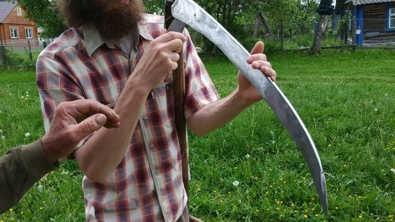 Мастер класс по кошению травы ручной косой Показывает местный житель Владимир Никитич