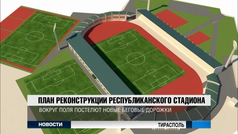 В Тирасполе перестроят республиканский стадион