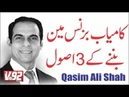 Only Nine Work and Fix the Destinations ٰII Qasim Ali Shah