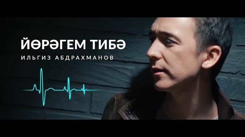 Ильгиз Абдрахманов - Йорагем тиба (Tat.)