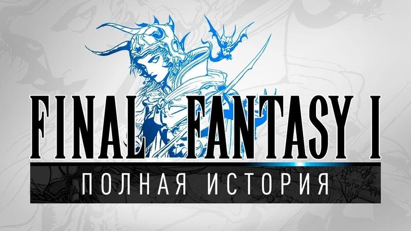 История серии Final Fantasy, часть 1. Всё о Final Fantasy I, Dragon Quest, Nintendo и JRPG