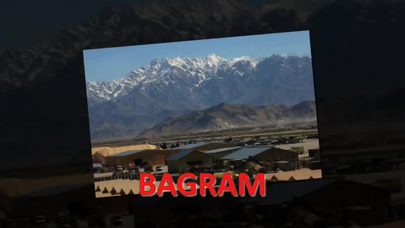 Баграм.mp4