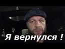 Александр Емельяненко Вернулся к Тренировкам после Пьянок