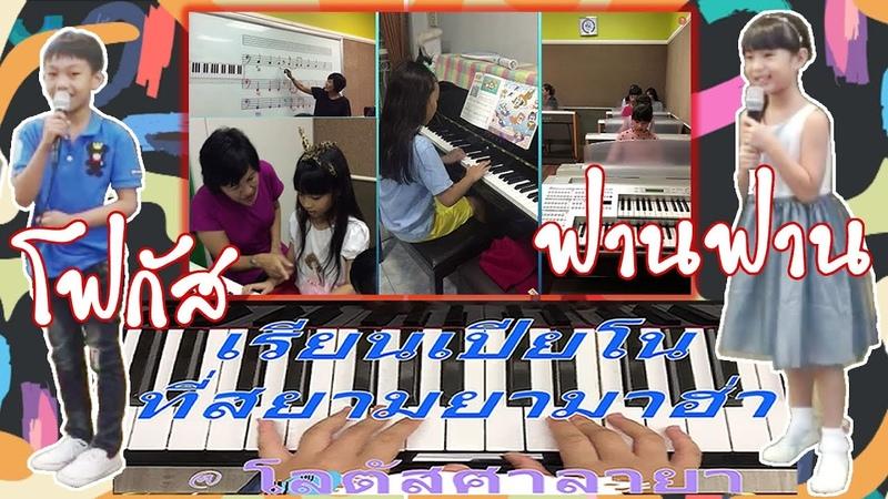 【EP07】ฟานฟาน VS โฟกัส เรียนเปียโนที่สยามยาม363