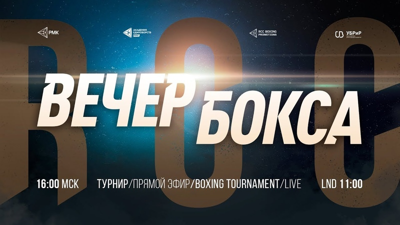 LIVE | March, 23 | RCC Boxing Promotions | Rakhimov vs Maemu | Sulaimanbek Uulu vs Chaiporn