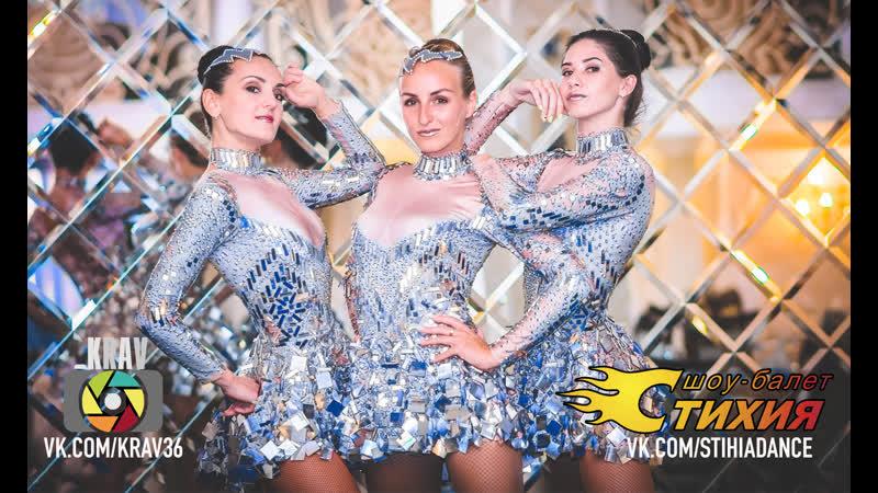 Шоу балет Стихия 2019 KRAV Воронеж