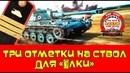 AMX ELK bis АЦЦКИЙ НАГИБ WoT 8 фрагофф