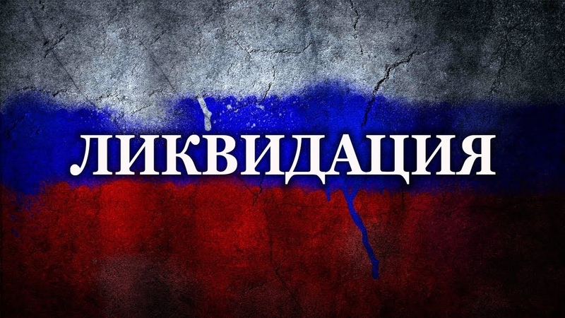 РФ будет ликвидирована в 2022 году Джули По