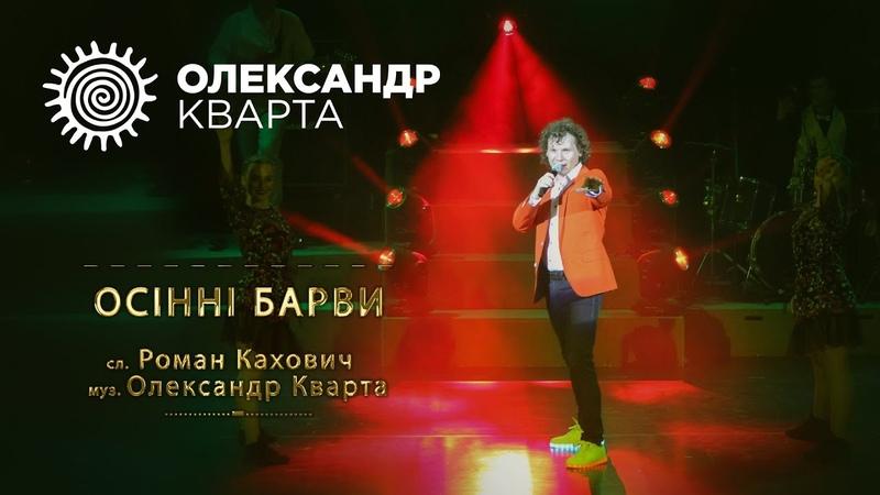ОСІННІ БАРВИ Олександр Кварта OSINNI BARVY Oleksandr Kvarta