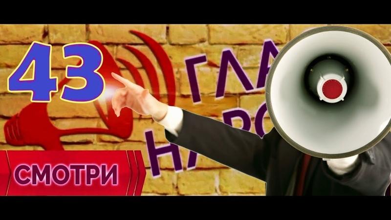 ГЛАС НАРОДА №43