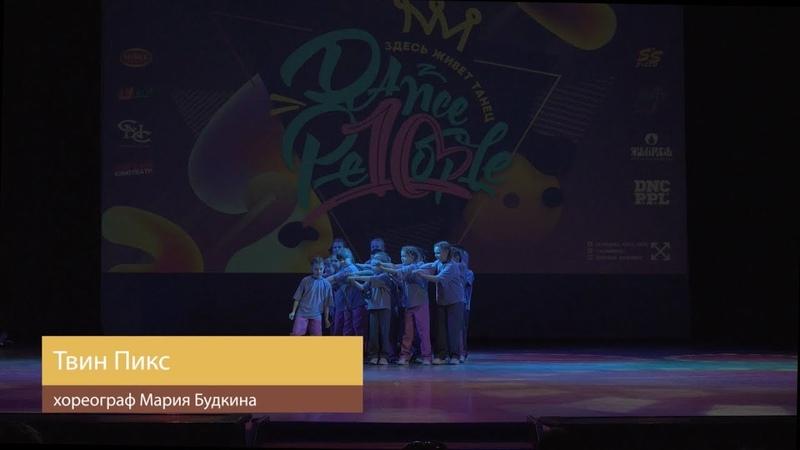 12 Команда Твин Пикс хореограф Мария Будкина