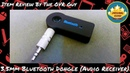 3.5mm Bluetooth Dongle (Audio Receiver) Review