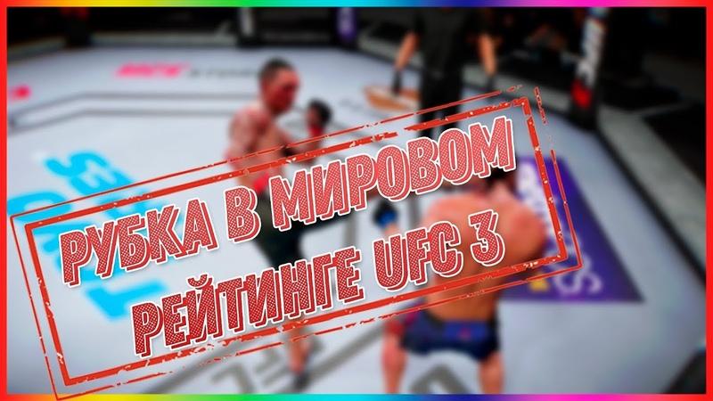 ✅ РУБАКА С РАЙОНА ИДЕТ ТОПТАТЬ ЧУЖИЕ ЛИЦА В UFC 3