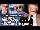 Полковник КГБ о Путине, Михалкове и медовой ловушке в Москве / ЗАУГЛОМ