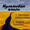«Культовые книги» с Е. Кайдаловым и И. Поповым