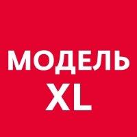 Модель XL. Россия
