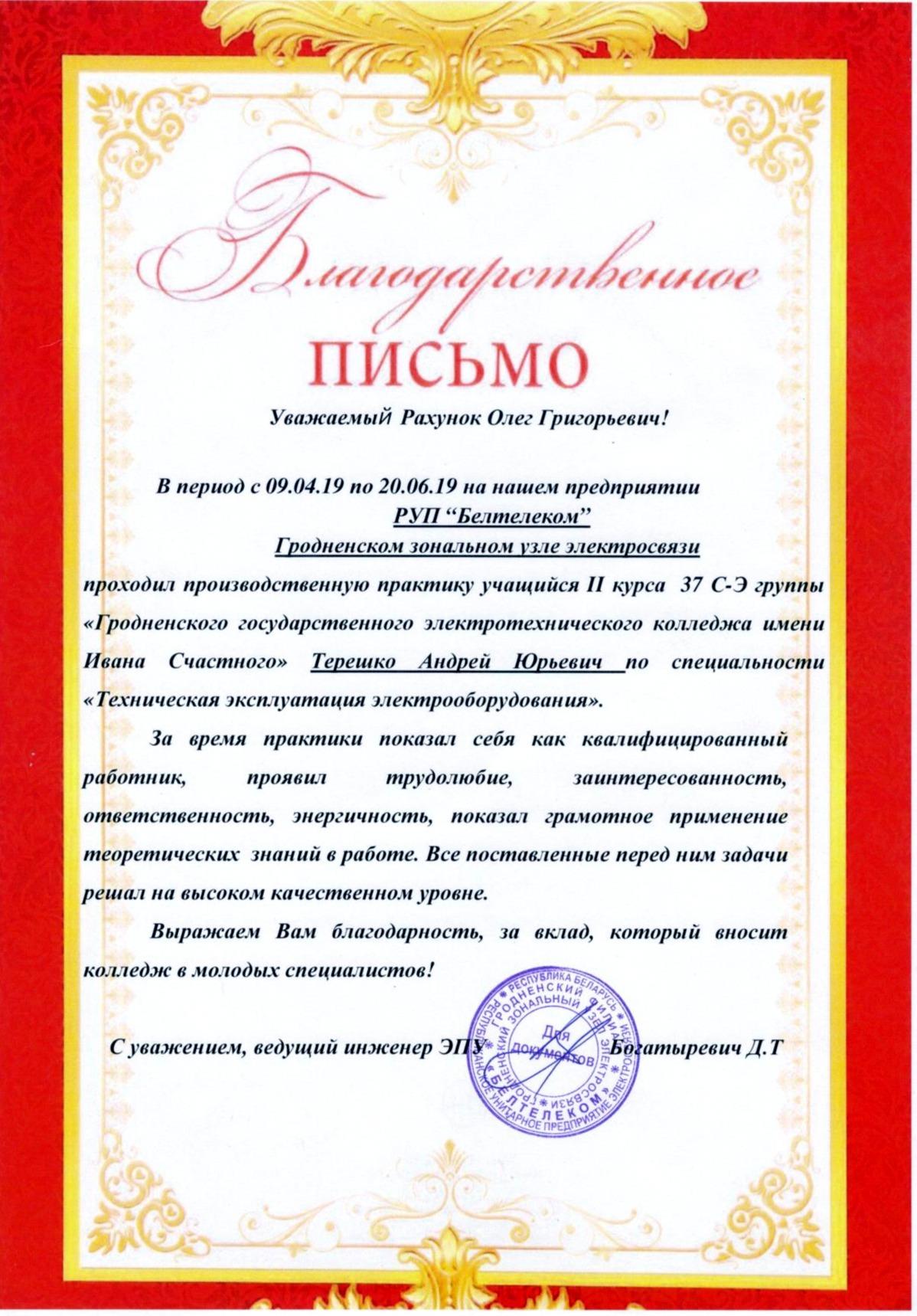 Терешко А.Ю.. РУП