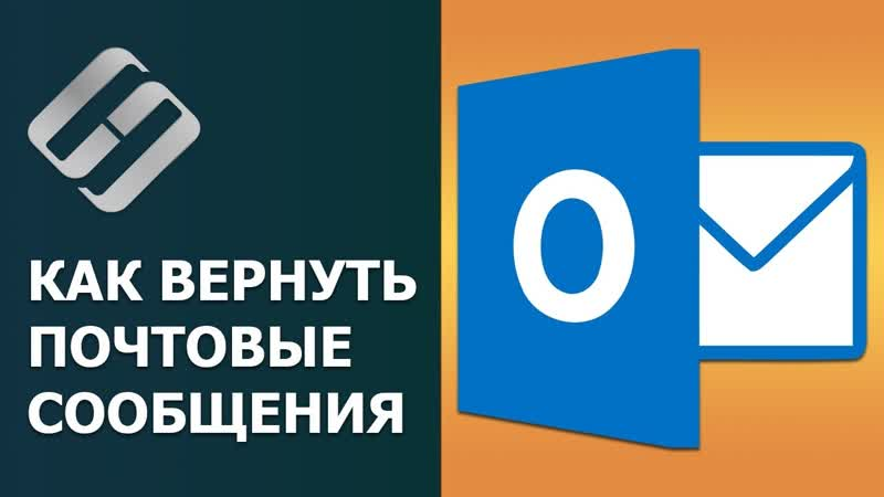Восстановление данных Outlook 📧 после сбоя, форматирования, удаления писем, контактов или pst