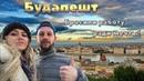 Будапешт что посмотреть Где жить Сколько стоит Не Орел и Решка