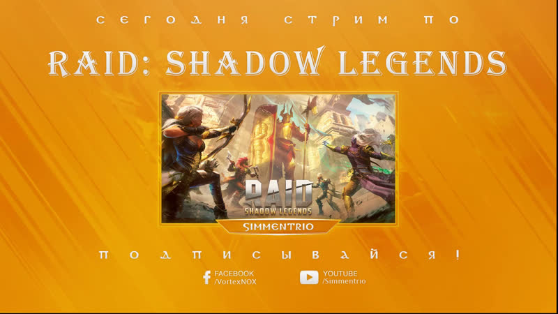 RAID: Shadow Legends Стрим 29 Шарды и аукцион