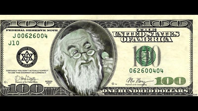 Кто Хозяин Центробанка? Это Шок!