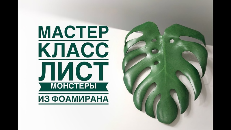 Как сделать лист монстеры из фоамирана DIY monstera leaf Сomo fazer uma folha de monstera