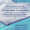 49-й легкоатлетический пробег «Пулково-Пушкин»