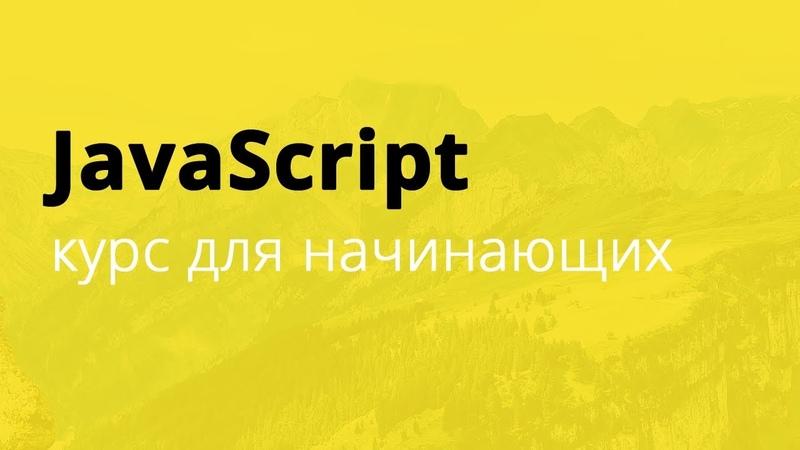 02 Где писать код JavaScript Курс по JavaScript для начинающих
