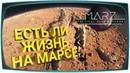 MarZ: Tactical Base Defense Прохождение на Марсе Первый взгляд на Gameplay | Русский обзор