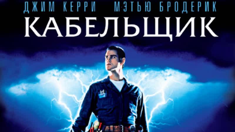 Смотрим Кабельщик (1996)Movie Live