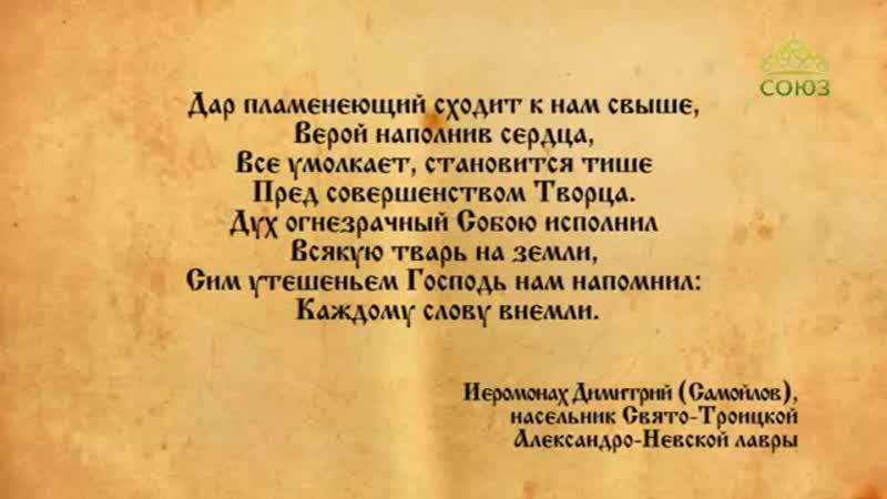 Дар пламенеющий сходит к нам свыше Иеромонах Димитрий Самойлов