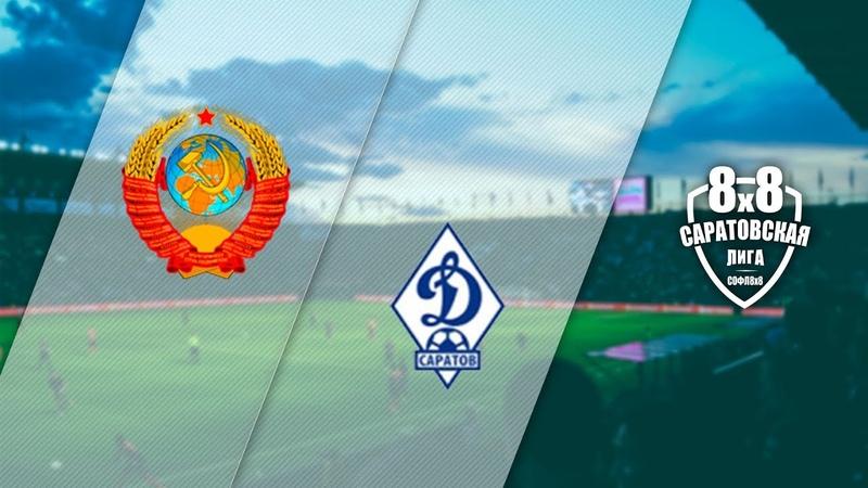 СССР - Динамо Д2 5:1 (1:1)
