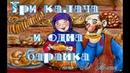 Три калача и одна баранка басня Л. Толстой Мультфильм со смыслом, аудиокнига