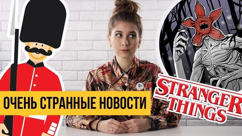 Очень странные дела, Дикие танцы Reebok, Печенки Яндекс и Лысый Камбербэтч