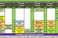 Расписание тренировок на следующую неделю 27 мая по 2 июня