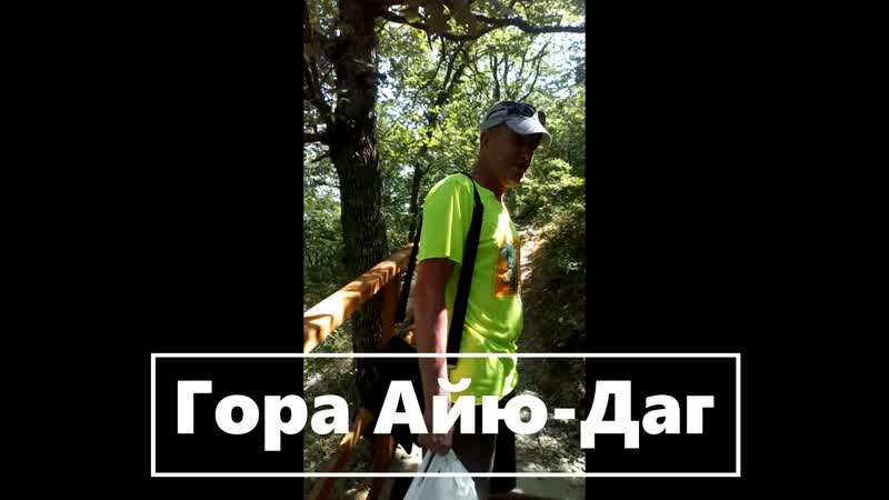 Гора Айю Даг Крым июнь 2019 г