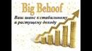 Отзыв о проекте Big Behoof. Экскурсия по личному кабинету и все возможности заработка .