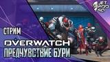 OVERWATCH игра от Blizzard. СТРИМ! Архив события ПРЕДЧУВСТВИЕ БУРИ с JetPOD90. Дно ещё не пробито