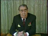 Выступление Брежнева (1979)