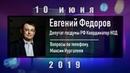 Что будет, если государственные органы откажутся исполнять волю народа 10.06.2019 Евгений Федоров